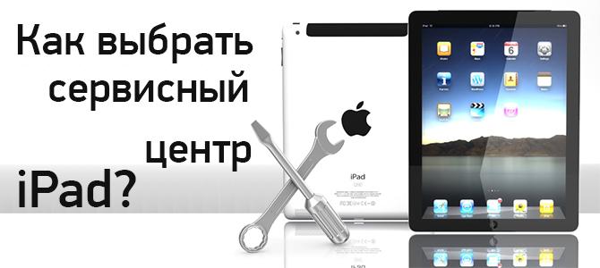Как выбрать сервисный центр для замены экрана iPad 4?