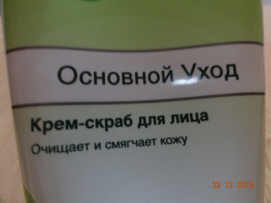 Крем-скраб для лица Garnier «Основной уход» с экстрактом винограда и витамином E