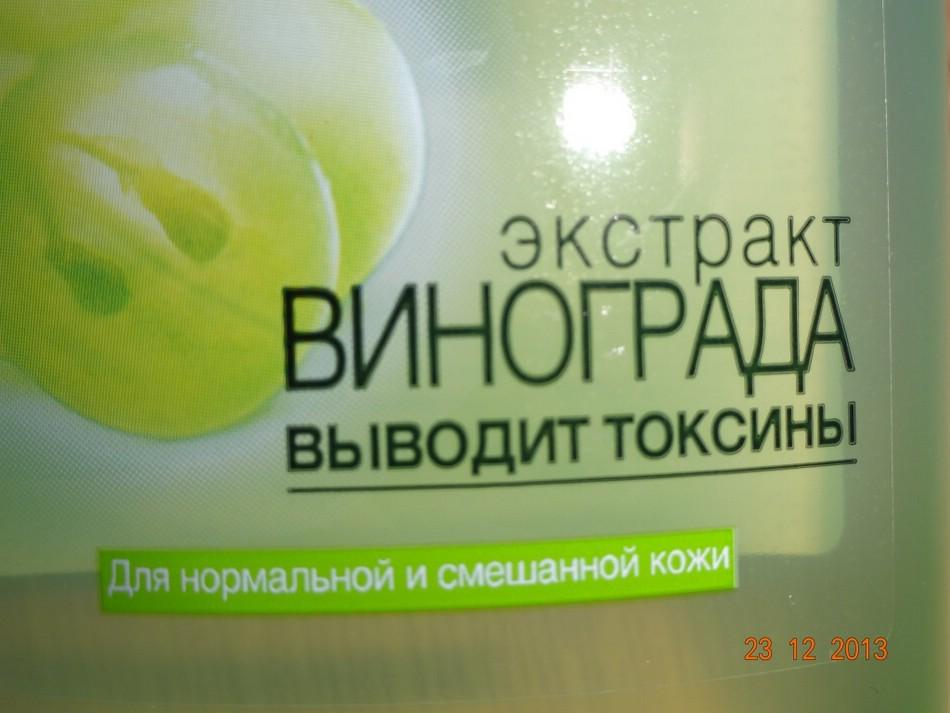 Лосьон для снятия макияжа с глаз Garnier Skin Naturals с экстрактом винограда