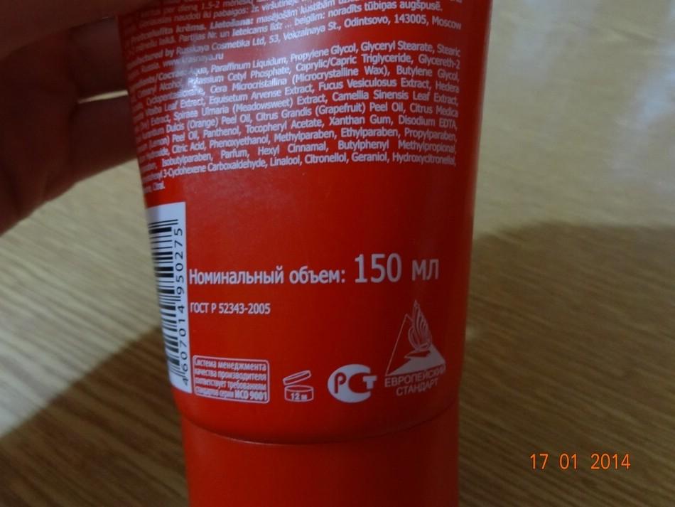 Антицеллюлитный скраб и антицеллюлитный крем для тела от Красной Линии