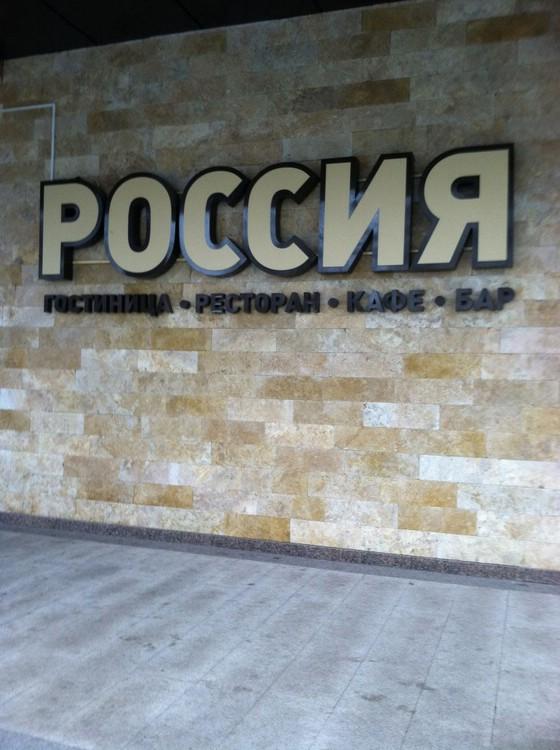 Гостиница «Россия» в Тирасполе (фото)